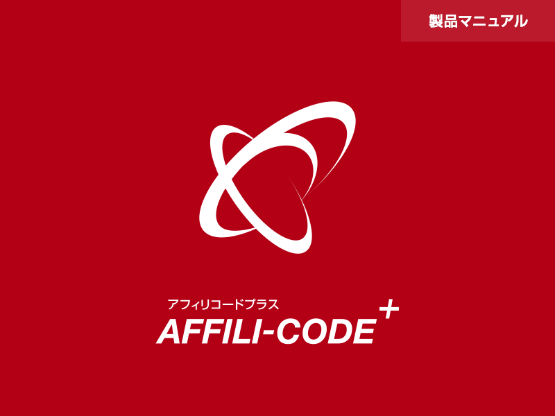 AppsFlyerとのアフィリエイト連携設定方法(アプリインストール計測)
